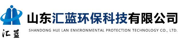 山东汇蓝环保科技有限公司